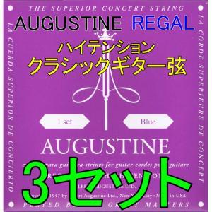 ポストに投函・送料無料・クラシックギター弦 オーガスチン リーガル AUGUSTINE REGAL Blue   3セット|aikyoku-osu