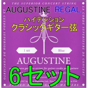 ポストに投函・送料無料・クラシックギター弦 オーガスチン リーガル AUGUSTINE REGAL Blue   6セット|aikyoku-osu