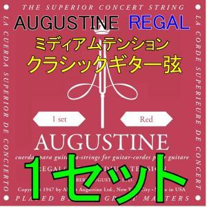 ポストに投函・送料無料・クラシックギター弦 オーガスチン リーガル AUGUSTINE REGAL Red 1セット|aikyoku-osu