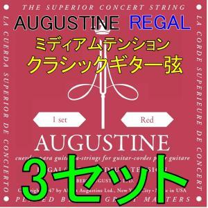 ポストに投函・送料無料・クラシックギター弦 オーガスチン リーガル AUGUSTINE REGAL Red 3セット|aikyoku-osu