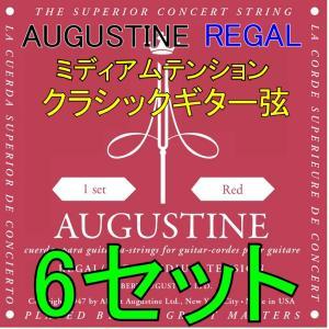 ポストに投函・送料無料・クラシックギター弦 オーガスチン リーガル AUGUSTINE REGAL Red 6セット|aikyoku-osu