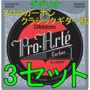 ポストに投函・送料無料・クラシックギター弦 ダダリオ D'Addario EJ45FF Normal Tension 3セット|aikyoku-osu