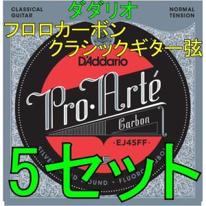ポストに投函・送料無料・クラシックギター弦 ダダリオ D'Addario EJ45FF Normal Tension 5セット|aikyoku-osu