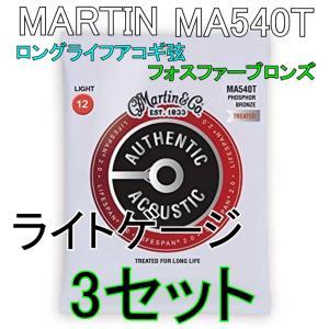 送料無料!ポストに投函・コーティングアコギ弦 3セット マーティン Martin MA540T LIFESPAN 2.0 Light 12-54 92/8 Phosphor Bronze|aikyoku-osu