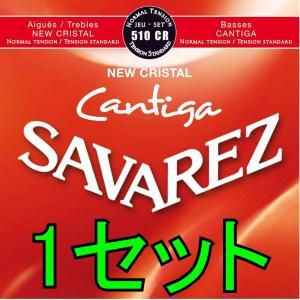ポストに投函・送料無料・クラシックギター弦 サバレス SAVAREZ 510CR NEW CRISTAL/CANTIGA ノーマルテンション  1セット|aikyoku-osu
