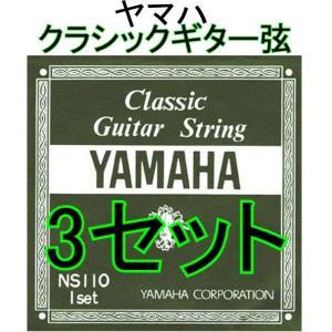 ポストに投函・送料無料・ヤマハ クラシックギター弦  YAMAHA NS110 3セット|aikyoku-osu