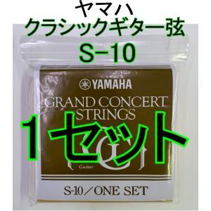 ポストに投函・送料無料・ヤマハ 高級クラシックギター弦  YAMAHA S10 1セット|aikyoku-osu