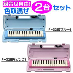 【送料込】【2台/組み合わせ自由】YAMAHA/ヤマハ ピアニカ P-32E&P-32EP
