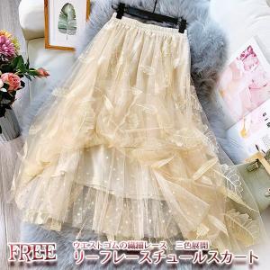 フリーサイズ チュールスカート リーフレース ロングギャザースカート レディース ミセス 1912 2001 2002 2019秋冬|ail