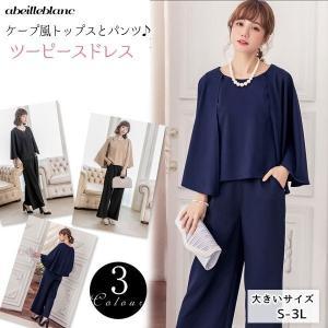 人気 色追加 大きいサイズ ツーピース ドレス パンツ+ケープトップス フォーマル 1912 2001 2002 S/M/L/2L/3L|ail