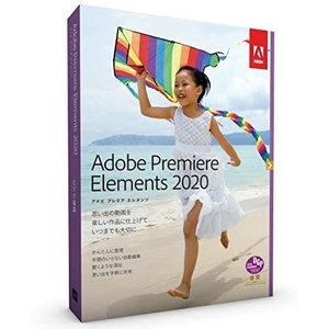AdobeSystemsSoftwareIrel Premiere Elements 2020 日本語版 MLP 通常版 65299425の商品画像|ナビ