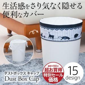 500円ポッキリ ダストボックスカバー/ゴミ箱カバー ボックスボックスCAP(全15種類) ダストボックス カバーの写真