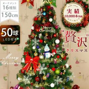 【赤字覚悟】11月18日ごろ出荷予定 送料無料 クリスマスツリー 北欧 オーナメント led 飾りセット おしゃれ ファイバー 150cm 屋外用 装飾