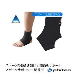 ファイテン phiten スポーツサポーター 足首用 1枚入り|aimagain