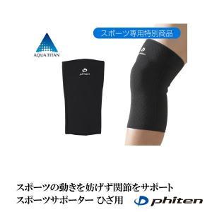 ファイテン phiten スポーツサポーター ひざ用 1枚入り|aimagain