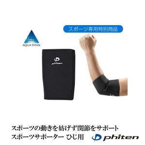 ファイテン phiten スポーツサポーター ひじ用 1枚入り|aimagain