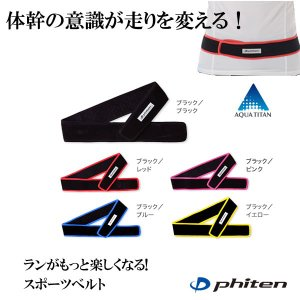 ファイテン phiten スポーツベルト 1枚入り|aimagain