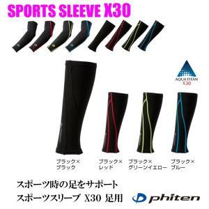 ファイテン phiten スポーツスリーブX30 足用 (2枚入) aimagain