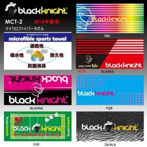 バドミントン スカッシュ ブラックナイト BLACK KNIGHT バドミントン マイクロファイバータオル MCT-2(40×90cm)速乾性 耐久性 吸水性 抗菌消臭