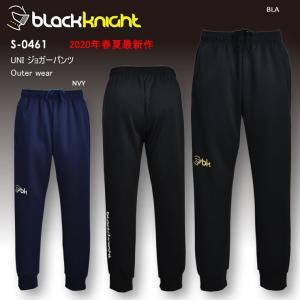 最新作 ラックナイト BLACK KNIGHT バドミントン スカッシュ  ユニ ウェア  スエット ジョガーパンツ S-0461|aimagain