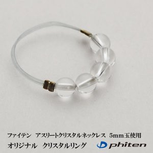 オリジナル クリスタルリング ファイテン アスリートクリスタルネックレス 5mm玉使用 Phiten 水晶