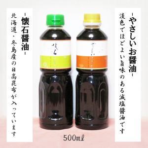 長野県 / 懐石醤油・やさしいお醤油 500ml セット 三原屋 しょうゆ 減塩醤油 調味料|aimarche