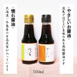 長野県 / 懐石醤油・やさしいお醤油 100ml 2本セット 三原屋 しょうゆ 減塩醤油 調味料|aimarche