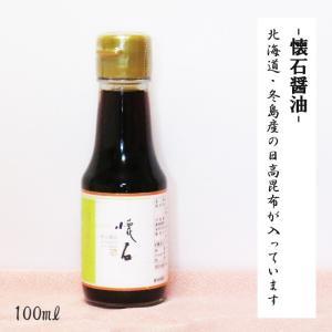 長野県 / 懐石醤油 100ml 三原屋 しょうゆ 調味料|aimarche
