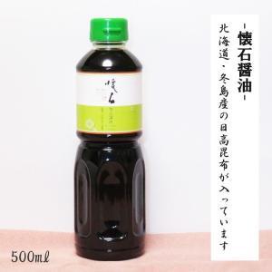 長野県 / 懐石醤油 500ml 三原屋 しょうゆ 調味料|aimarche