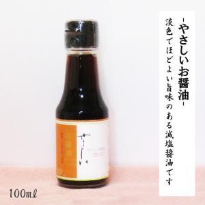 長野県 / やさしいお醤油 100ml 三原屋 しょうゆ 減塩醤油 卓上醤油 調味料|aimarche