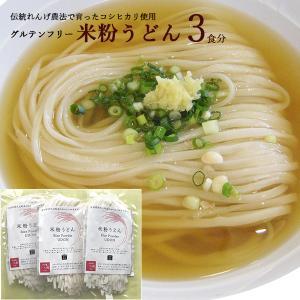 愛知県 / 送料無料 米粉うどん 3食セット 米粉 麺 小麦卵アレルギー アトピー 食塩不使用 グルテンフリー コシヒカリ |aimarche