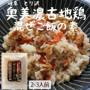 送料無料 岐阜県 奥美濃古血地鶏 混ぜご飯の素 とり沢 1袋/2-3人分 おにぎり まぜごはん 炊き込み風|aimarche