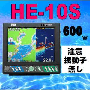 注意:振動子なし HE-10S新型 ホンデックス HONDEX GPS内蔵 魚探 HE10S