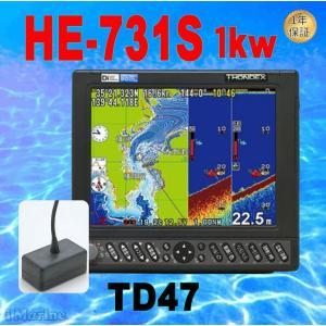 10/20 在庫あり 1kw HE-731S GPS 魚探 アンテナ内蔵 振動子付き HONDEX ...