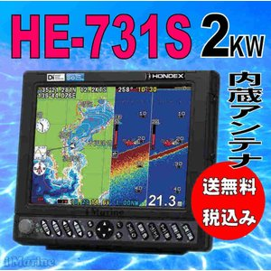 10/20 在庫あり2kw  HE-731S GPS 魚探 アンテナ内蔵 TD68振動子付き HON...