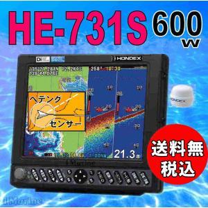 10/20 在庫あり 600w HE-731S ヘディングセンサー付き GPS 魚探 HD-03 H...