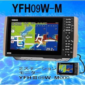 10/20 在庫あり YFH09WS用モニター YFHIII09W-M000 9型モニタ− ヤマハ ...