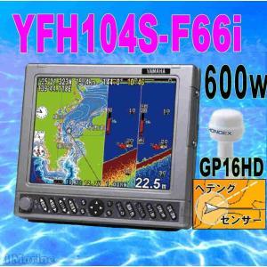 10/20 在庫あり YFHII-104S-F66i 600w GP-16HD YFHII-104S...
