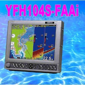 1kw HE-731S の ヤマハ ブランド 2箇所用端子あり YFHVII 104-FAAi 10.4型GPS魚探  魚探 アンテナ内蔵 HONDEX ホンデックス 送料無料 税込 新品の