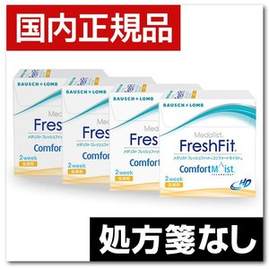 メダリスト フレッシュフィット コンフォート ...の関連商品3