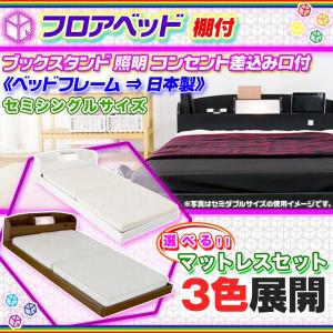 フロアベッド 棚付 セミシングル ベッド 照明付 コンセント差し込み口有 低め ベッド 雑誌立て付 ローベッド 国産フレーム|aimcube