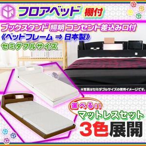 フロアベッド 棚付 セミダブル ベッド 照明付 コンセント差し込み口有 低め ベッド 雑誌立て付 ローベッド 国産フレーム|aimcube