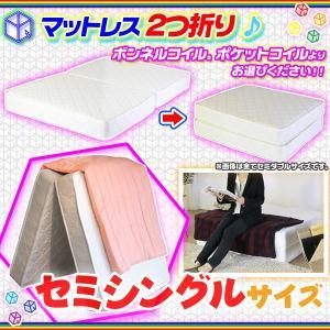2つ折り マットレス ボンネルコイル or ポケットコイル  ベッドマット スプリングマットレス セミシングルサイズ|aimcube