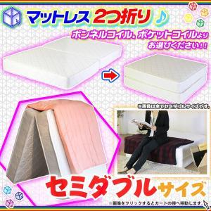 2つ折り マットレス ボンネルコイル or ポケットコイル ベッドマット スプリングマットレス セミダブルサイズ|aimcube|02