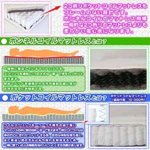 2つ折り マットレス ボンネルコイル or ポケットコイル ベッドマット スプリングマットレス セミダブルサイズ|aimcube|05