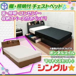 チェストベッド 棚付 シングルサイズ 照明 1口コンセント搭載 収納ベッド マットレスセット 小物置き付き 国産フレーム|aimcube