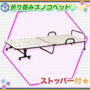 すのこベッド 折りたたみ式 シングルベッド スチールフレーム スノコベッド 折り畳みベッド 簡易ベッド キャスター付 ♪|aimcube
