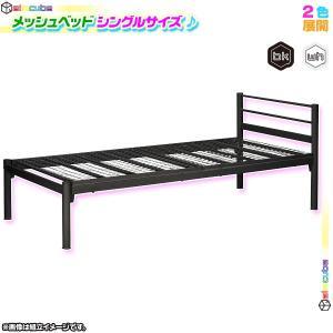 シングルベッド 1人用 パイプベッド 簡易ベッド 一人用 スチールベッド 床板メッシュ仕様|aimcube