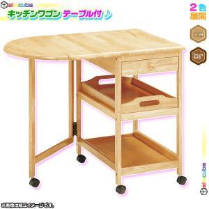 木製 キッチンワゴン バタフライテーブル 引出し収納 トレイ...
