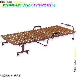 すのこベッド 折りたたみ式 シングルベッド スチールフレーム スノコベッド 折り畳みベッド 簡易ベッド キャスター付|aimcube